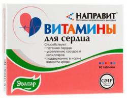 Направит, табл. 250 мг №60 витамины для сердца